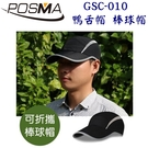 POSMA 五片式拼接三折棒球帽 GSC-010