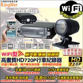 監視器 USB WIFI行車紀錄器 可近端WIFI連線 HD720P高畫質 超廣角110度 安全防護