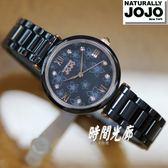 【分期0利率】NATURALLY JOJO 黑色 陶瓷錶 情人節 聖誕節 送禮 全新原廠公司貨 JO96901-88R