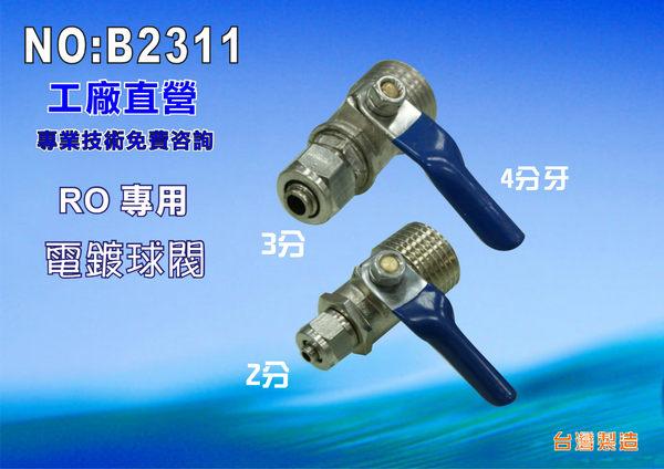 【七星淨水】4直接2分電鍍球閥.淨水器.濾水器.RO純水機.電解水機.水電材料(貨號B2311)