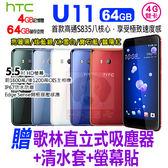 HTC U11 4G/64G 5.5吋 贈歌林直立式吸塵器+清水套+螢幕貼 智慧型手機 0利率 免運費