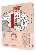 〔新譯〕樋口一葉的東京下町浮世繪-收錄吉原哀歌〈青梅竹馬〉等訴不盡的愛戀