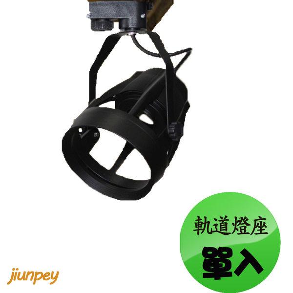 e27軌道燈 PAR30 軌道燈殼 黑色 單價385元 單入