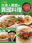 (二手書)一次學會台灣人最愛的異國料理