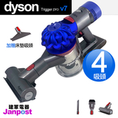 Dyson 戴森 V7 trigger pro(四吸頭版) 無線手持吸塵器 送床墊吸頭 HEPA濾網 除塵滿 使用延長至30分