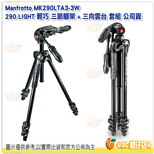 曼富圖 Manfrotto MK290LTA3-3W 290 LIGHT 輕巧 三節腳架 + 三向雲台 套組 公司貨 承重4KG