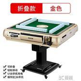 如喜麻將機全自動摺疊餐桌兩用電動麻將桌靜音家用四口USB麻將機igo 3c優購