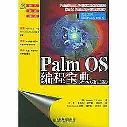 簡體書-十日到貨 R3Y【Palm OS編程寶典(第二版)】 9787115136961 人民郵電出版社 作者:(美)弗