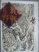 【書寶二手書T1/武俠小說_KHM】龍戰在野(卷七)_黃易