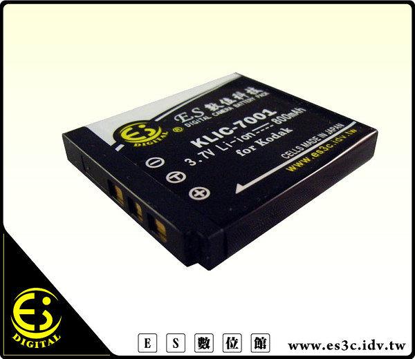 ES數位 Kodak M320 M340 M720 M753 M763 M843 M853 M863 M893專用KLIC-7001 KLIC7001高容量防爆電池