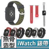 蘋果 iWatch 錶帶 穿孔式錶帶 蘋果手錶 錶帶 智慧錶帶 魚骨造型錶帶