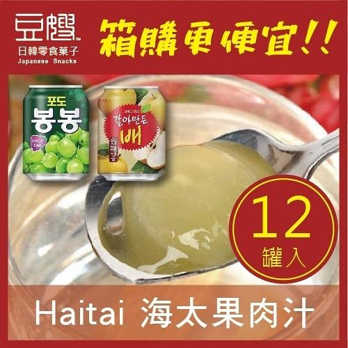 【箱購更便宜】韓國飲料 Haitai 海太果肉汁禮盒(葡萄/水梨/水蜜桃)(12罐入)