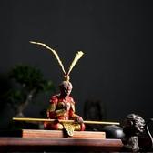 悟空擺件 紫砂茶寵猴齊天大圣功夫茶具茶道飾品【聚寶屋】