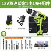 電鉆 12V鋰電鉆家用手電轉鉆手槍鉆手電鉆充電式電動螺絲刀電起子手鉆【快速出貨】
