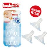 培寶初生奶嘴(寬口徑S)2+1入 寶寶奶嘴