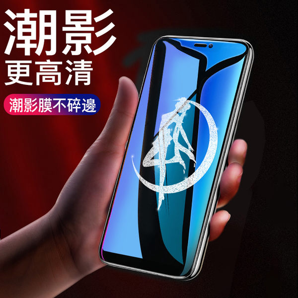 iPhone 6 6S 7 8 Plus 潮影 鋼化膜 滿版 保護貼 防爆 高清 玻璃貼 全覆蓋 保護膜 手機膜