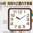 柚柚的店【方形立體字掛鐘00722-176】時鐘 掛鐘 鬧鐘 手錶 家具裝飾 床頭鬧鐘 客廳擺設 櫥櫃
