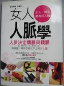 【書寶二手書T8/行銷_JGN】女人人脈學-人脈決定情脈與錢脈_貓眼娜娜