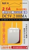 歌林AC轉USB充電器2.1A