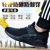 安全鞋勞保鞋男士冬季透氣防臭防砸防刺穿輕便耐磨工地安全牛筋底工 快速出貨