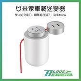 【刀鋒】米家車載逆變器 小米米家 點菸器 雙USB孔輸出 音響 音箱 國際組合插孔 現貨 免運
