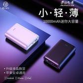 便攜行動電源超薄迷你大容量行動電源10000毫安小巧型手機專用快充閃充 伊莎公主