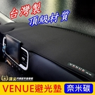 HYUNDAI現代【VENUE避光墊-奈米碳】台灣製 2020 VENUE配件 竹炭前擋遮陽墊 儀錶板止滑墊