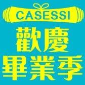 CASESSI 歡慶畢業季