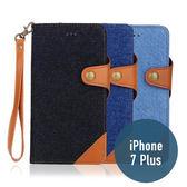 iPhone 7 Plus (5.5吋) 牛仔撞色二合一 多功能 皮套 保護套 手機套 手機殼 保護殼