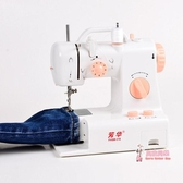 縫紉機 新款318電動家用迷你縫紉機吃厚多功能全自動多功能手動衣車