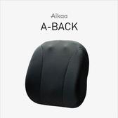 [預購] Aikaa A-BACK 人體工學腰墊