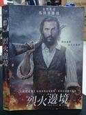 挖寶二手片-O01-001-正版DVD【烈火邊境】-馬修麥康納