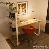 電腦桌  簡約台式家用小書桌書架組合簡易辦公寫字台學生兒童學習桌igo  歐韓流行館
