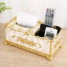 抽紙盒歐式紙巾客廳簡約創意家用紙抽北歐茶幾多功能遙控器收納盒