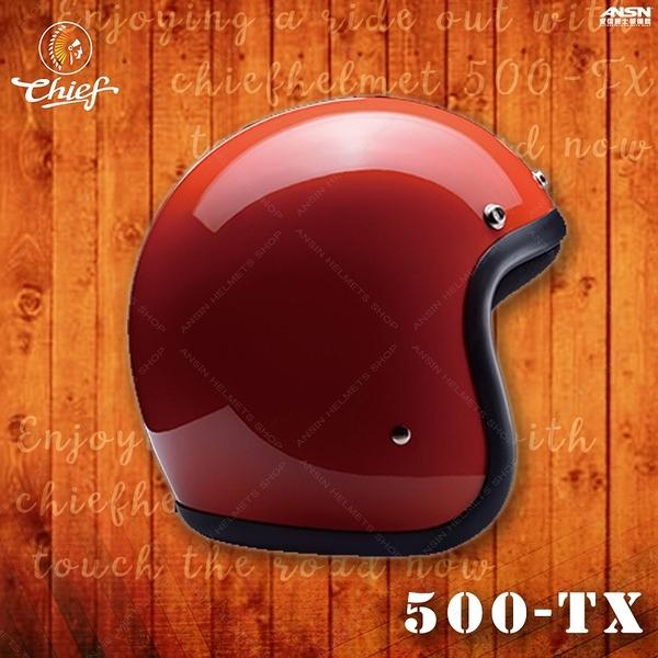 [安信騎士] CHIEF 美式 復古帽 500-TX 暗橘 偉士牌 檔車 GOGORO 半罩 安全帽 500TX