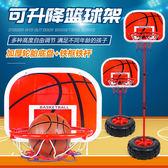 兒童室內運動可升降籃球架男孩投籃玩具寶寶投籃框3-6歲皮球玩具 1995生活雜貨NMS