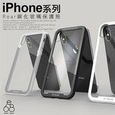 合理價格才有好質感! iPhone X 7 8 / Plus Roar 玻璃手機殼 保護殼 鋼化 硬殼 防刮 PC邊框 玻璃 背板