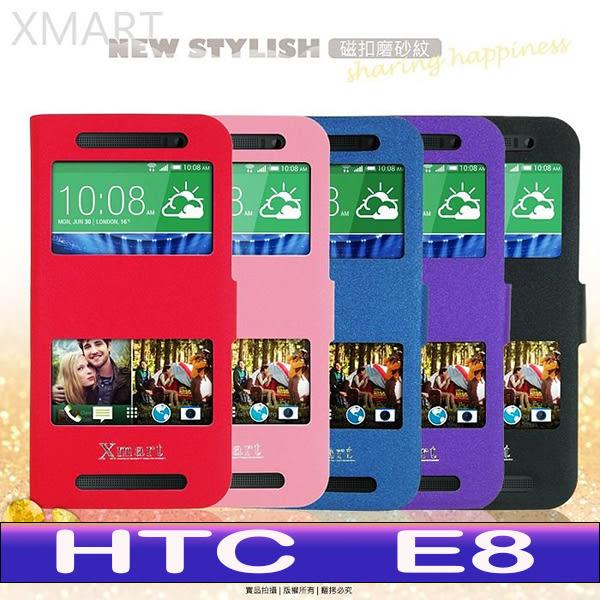 ●HTC One E8 金莎系列 磨砂雙視窗側掀皮套/保護皮套/磁扣式皮套/保護套/保護殼/手機套