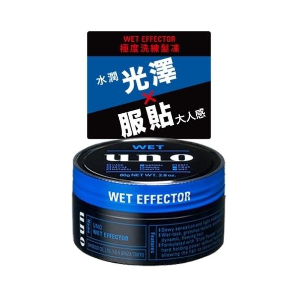 UNO 極度洗鍊髮凍80g◆四季百貨◆