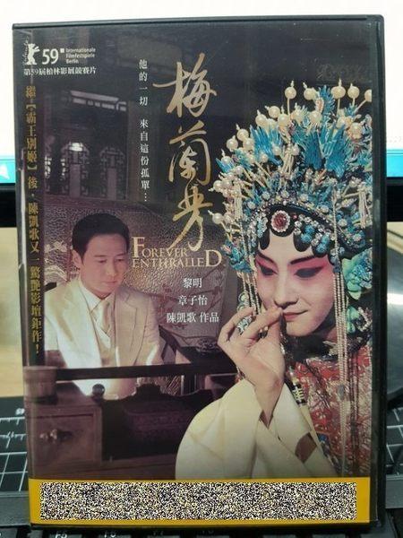 挖寶二手片-P12-424-正版DVD-華語【梅蘭芳】-黎明 陳紅 章子怡