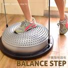 台灣製顆粒半圓球+彈力繩.韻律踏板拉繩平衡板Bosu Ball瑜珈球座運動健身器材推薦哪裡買ptt