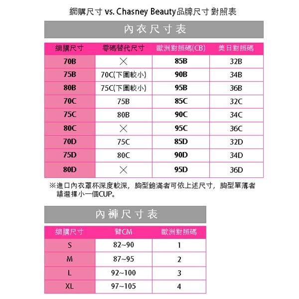 Chasney Beauty-Libre素面無痕B-D可拆式肩帶內衣(黑)