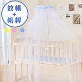 嬰兒床蚊帳+支架 宮廷式蚊帳 圓頂落地寶寶蚊帳 JB002 好娃娃