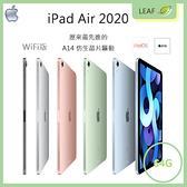 送擦拭液【3期0利率】蘋果 Apple iPad Air 4 (2020) 10.9吋 64G Wi-Fi版 Touch ID iOS 14作業系統 A14晶片 平板