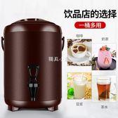 商用奶茶桶304不銹鋼冷熱雙層保溫保冷湯飲料咖啡茶水豆漿桶10L禮物限時八九折