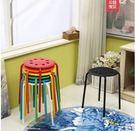 塑膠凳子椅子家用圓凳加厚成人餐桌凳時尚創意客廳小板凳 JX