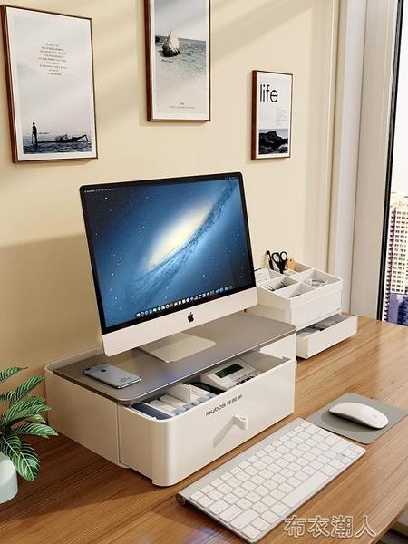 臺式電腦增高架桌面收納盒辦公室桌顯示器屏增高底座YJT 【快速出貨】