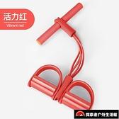 家用彈力繩腳蹬拉力器仰臥起坐輔助健身器材【櫻桃菜菜子】