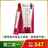 白蘭氏 紅膠原青春凍15g x 10入/盒 -日本製造 珍貴紅膠原 膠原蛋白胜肽