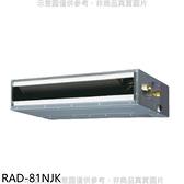 【南紡購物中心】日立【RAD-81NJK】變頻冷暖吊隱式分離式冷氣內機13坪